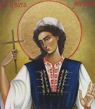 St. Zlata Bulgarian Orthodox Church